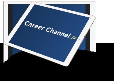 Career Channel(キャリアチャンネル)のイメージ